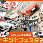 ネッツトヨタ兵庫サーキットフェスタ2014に参加するんだっし~!