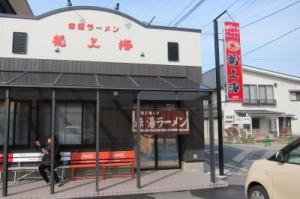 赤湯ラーメン龍上海本店に行ってきたんだっす!