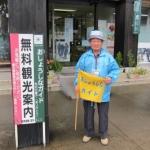 上杉神社に行ったら「おしょうしなガイド」に会ったんだっす!