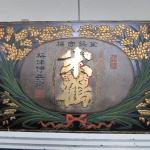 日本酒の仕込みの時期になったので地元の「酒蔵」めぐりをしたんだっす!【no.2】