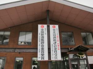 酒蔵(米鶴・中沖) 008