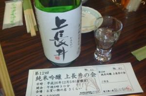 米沢でうんまい酒飲んで来たんだっし!その名も「純米吟醸上長井」!
