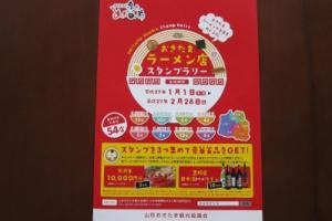 「おきたまラーメンの名店をめぐる旅」おきたまラーメン店スタンプラリーに参加したんだっす!!
