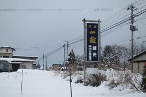 日本酒の仕込みの時期になったので地元の「酒蔵」めぐりをしたんだっす!【㈱中沖酒造店編】