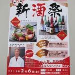 熊野大社證誠殿 新酒祭(第11回)のお知らせ