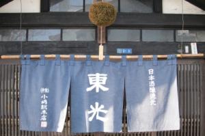 日本酒の仕込みの時期になったので地元の「酒蔵」めぐりをしたんだっす!【㈱小嶋総本店編】「パート1」