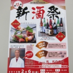 熊野大社證誠殿で行われた「新酒祭」に参加してきたんだっす!