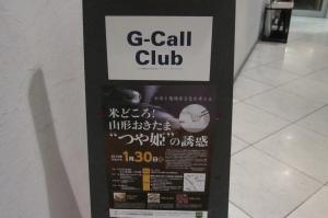 """山形おきたま""""つや姫の誘惑""""&おきたま『いも煮会』 in 東京五反田 G-Call Clubサロン だっす!!"""