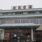 飯豊町のどぶろく(特区)「がまの湯温泉いいで旅館」に行ってきたんだっす!!