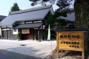 米沢市御廟にある昔懐かしいたたずまいの「廟の隠れ屋(たまやのかくれが)」に行ってきたんだっす!!