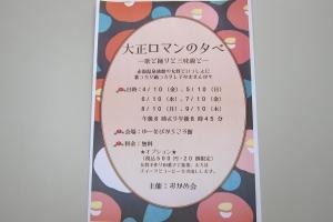 「大正ロマンの夕べ」-歌と踊りと三味線とー by赤湯温泉おかめ会