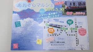 「フラワー長井線」がマーケット号になるよ!!