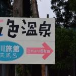 山形県米沢市にある「五色温泉宗川旅館」に行ってきたんだっす!