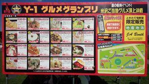 米沢のうんまい料理店が勝負するお祭りに参加したんだべ!