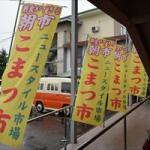 川西町の楽しぇ~市場「こまつ市」!
