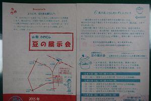 東京の上野桜木あたりで「豆の展示会」が開催されるんだっし!