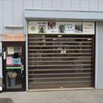 「食の銘店めぐり」パート1:漆山果樹園にお邪魔したんだっし!
