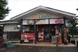 「食の銘店めぐり」パート4:レストラン・ロハスにお邪魔してきたんだっし!