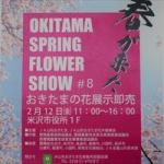 2月12日(金)「おきたまスプリングフラワーショー」が開催されるんだなっし!