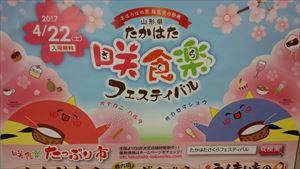 山形県たかはた咲食楽(さくら)フェスティバル始まるよ~~!
