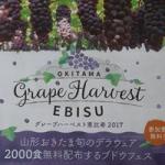 「おきたまグレープハーベスト in 恵比寿2017」の始まりだっし!!