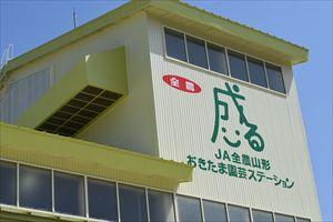 川西町に新しいおきたま園芸ステーションが完成☆ここからおきたま産の野菜が皆様の手元へ♪