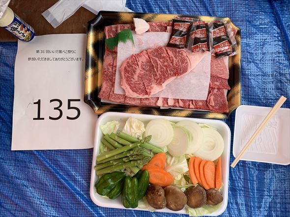 食肉公社と黒べこ祭り