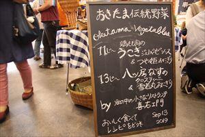 旬の山形県置賜の伝統食材を楽しむ会「あがやえフェア2019」が今年も開催。