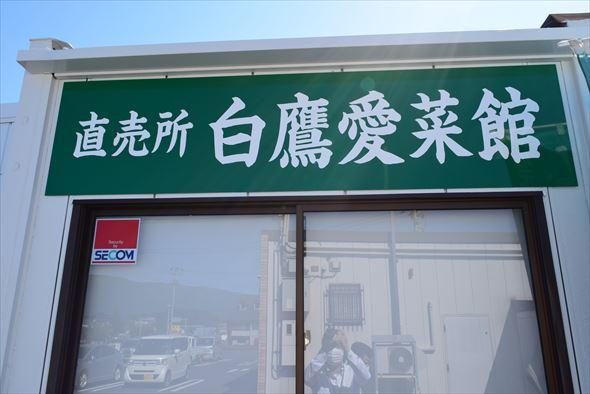 白鷹愛菜館