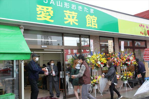 米沢愛菜館オープン